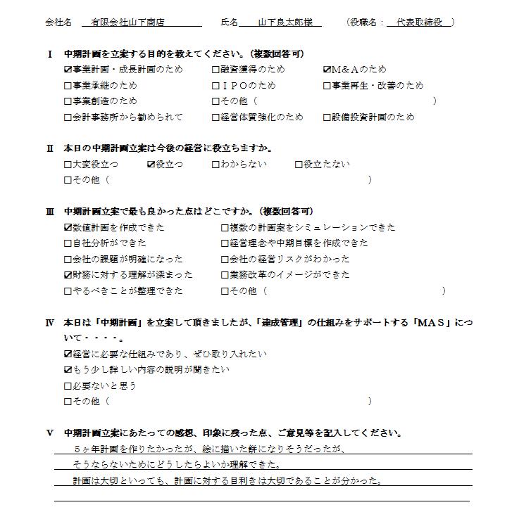 山下商店アンケート