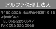 名古屋市中区の税理士事務所 アルファ税理士法人