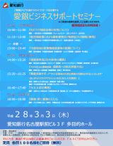 20160303_seminar