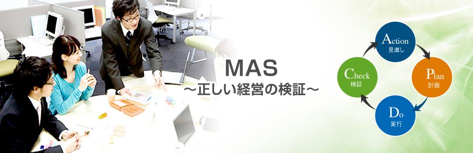 MAS-正しい経営の検証-